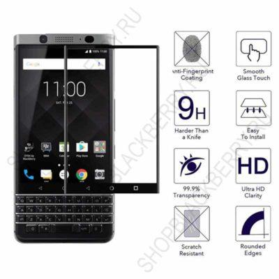 Стекло защитное BlackBerry KEYone